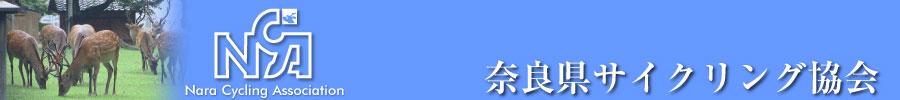 NCA 奈良県サイクリング協会