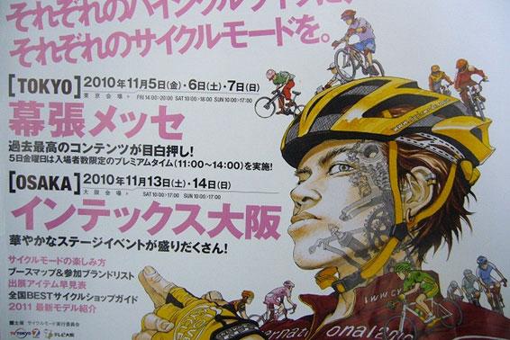 「サイクルモードインターナショナル2009」